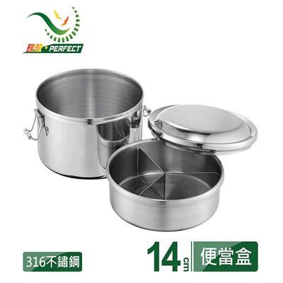 台灣製造 PERFECT 316不鏽鋼圓形便當盒(14cm) (6.9折)