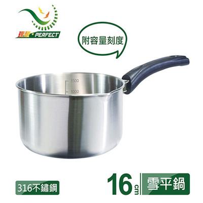 PERFECT極致316雪平鍋 16cm(無附蓋) (6.8折)