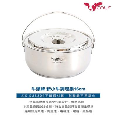 牛頭牌 調理鍋16CM (7.5折)