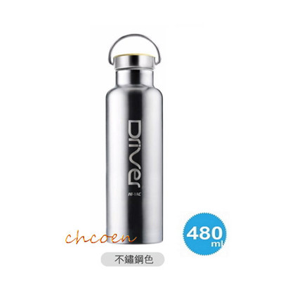 Driver 長效型保溫運動水瓶PLUS-480ml(不鏽鋼色) (6.4折)
