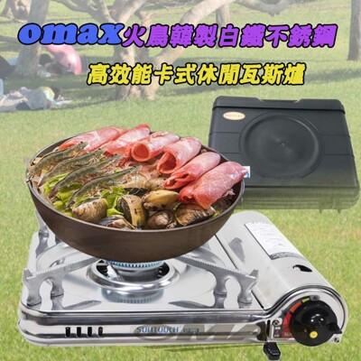 OMAX火鳥韓製白鐵不銹鋼高效能卡式瓦斯休閒爐-ST-300S(附贈攜帶式外盒) (7.3折)