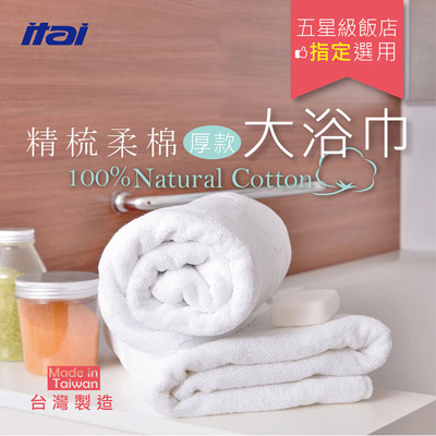 【ITAI 一太】五星級飯店大浴巾(經典厚款-純棉650磅) (5.2折)