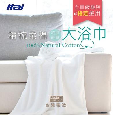 【ITAI 一太】五星級飯店大浴巾(旅用輕量-純棉450磅) (3.6折)