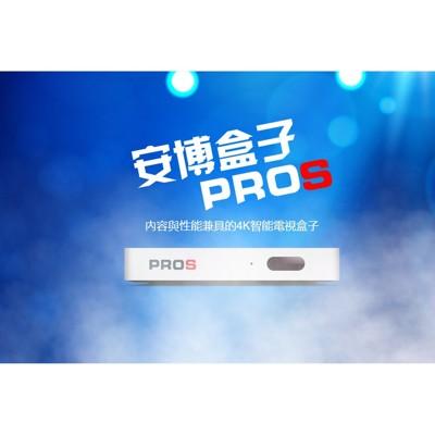 火熱新貨安博 最新第七代PROS X9 安博科技 台灣現貨 保固一年 安博盒子#電視盒# (9.7折)