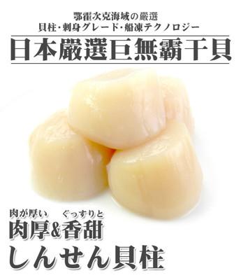 北海道3S生食級鮮甜大干貝-40入/盒 (6.3折)