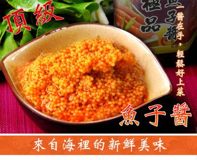 【新鮮美味魚卵頂級魚子醬】 (4.5折)