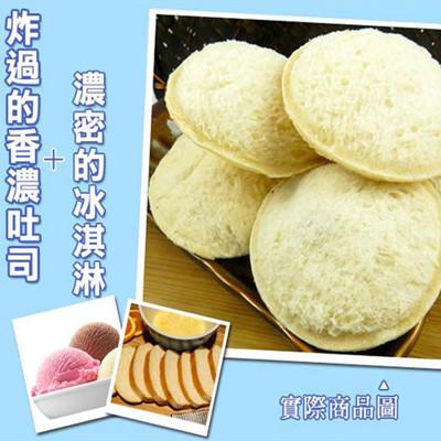 酥脆吐司炸冰淇淋 (4.2折)