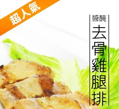 醬醃鮮嫩去骨雞腿排(2入/包) (4.2折)
