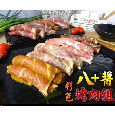【八+醬】彩色烤肉組(咖哩/鮮麻汁/味噌/人蔘/桔醬/蒜蓉/黑胡椒/青醬口味任選) (2.6折)