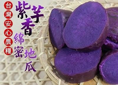 台農紫玉冰心熟地瓜250g/包 (2.5折)