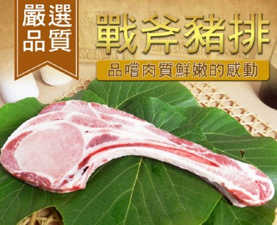 好神雷神戰斧豬排(每片厚切約2cm) (2.2折)