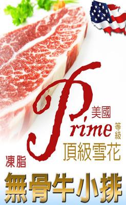 【美國PRIME等級頂級無骨牛小排】 (3.3折)