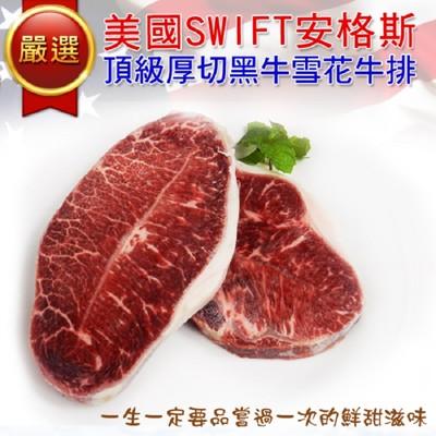 美國SWIFT安格斯頂級黑牛雪花牛排(140g±10%/片) (0.7折)