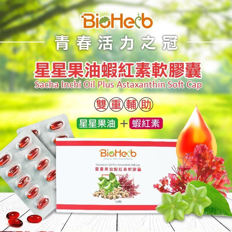 星星果油蝦紅素軟膠囊(30顆/盒) x1