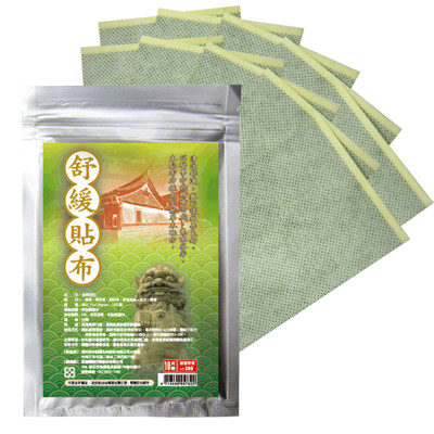 【GMP奈米製藥】添加珍貴一條根舒緩貼布(10片/包) (2折)