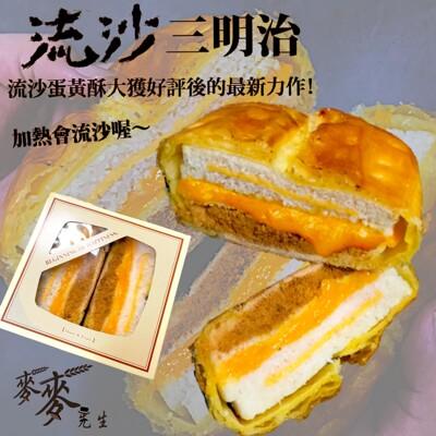 【網路獨賣】麥麥先生千層起酥奶皇流沙三明治 (3.5折)