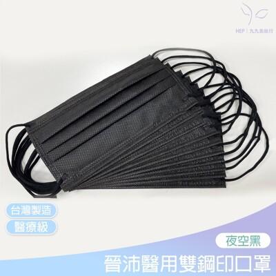 【免運現貨】雙鋼印黑色台灣醫療晉沛口罩 成人口罩 (5.4折)