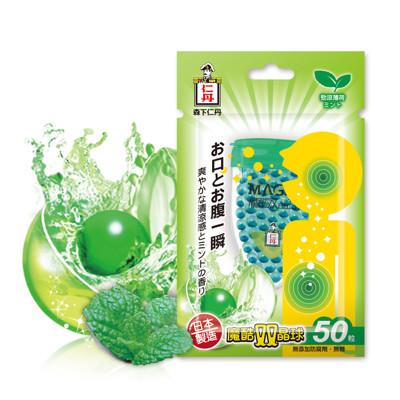 森下仁丹|魔酷雙晶球-勁涼薄荷口味(50粒/盒) (6.6折)