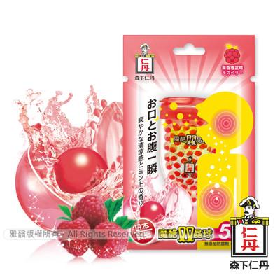 森下仁丹|魔酷雙晶球-果香覆盆莓口味(50粒/盒) (7折)