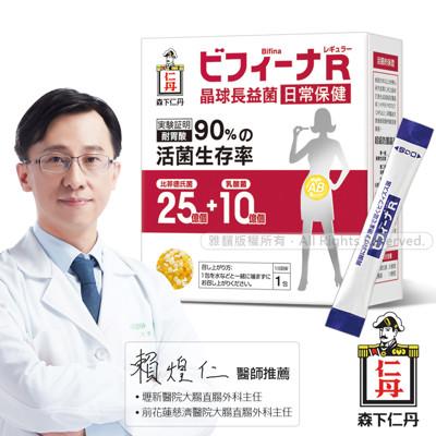 (↘5折up)森下仁丹晶球長益菌|日常保健-即期良品(30條/盒)效期:2019.03 (5折)