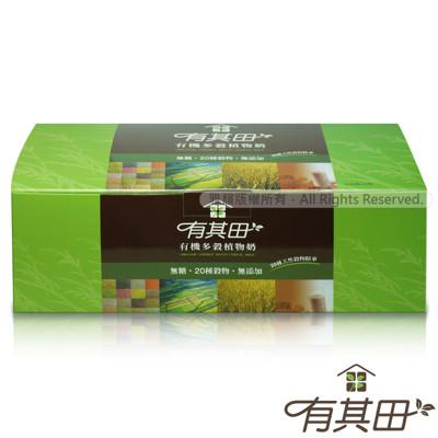 【下殺↘63折up】有其田│有機無糖多穀植物奶-隨身包(20包/盒) (7.9折)