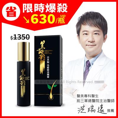(下殺↘$630起)日本黑誕彩│毛髮賦活精華(50ml/瓶/盒) (4.7折)