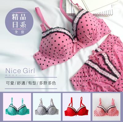 【Nice Girl-NG內衣】日系圓點糖果色內衣-全套 (1.4折)