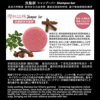 【芙玉寶】舒緩頭皮洗髮餅(櫻桃QQ糖)55g±5% (6折)