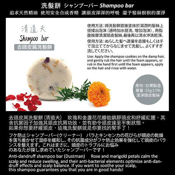 芙玉寶去頭皮屑洗髮餅(清道夫)55g5%