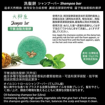【芙玉寶】平衡油脂洗髮餅(天秤座)55g±5% (9折)