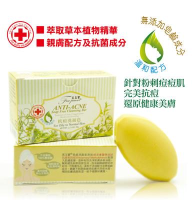 【芙玉寶】抗痘洗面香皂60g (9.4折)