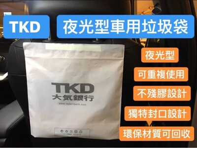 【TKD】夜光型-黏貼式 車用垃圾袋 可重複使用 不殘膠設計1盒(10入) 台灣製造 (8.5折)