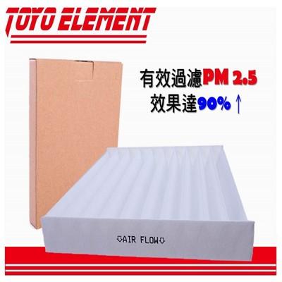 TOYO ELEMENT汽車冷氣空氣濾網 PM2.5 (3.9折)