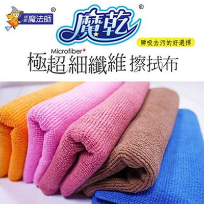 魔乾 極超細纖維擦拭布(30x32cm) 隨機混色 (6.9折)