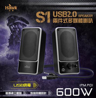 Hawk S1兩件式多媒體喇叭 (8折)