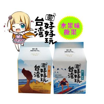 台灣好好玩系列- 水果味糖果/盒 (1.8折)