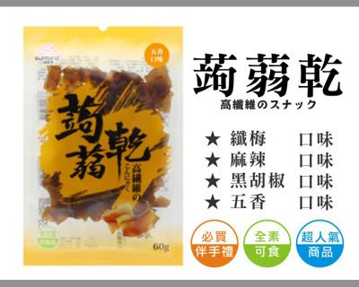 蒟蒻乾/包 (1.5折)