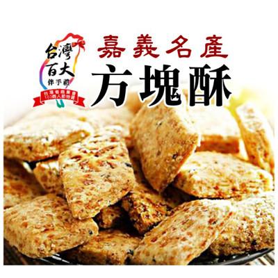 弘家馨-一口方塊酥/包 (4折)