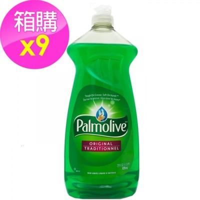 【美國 Palmolive】棕欖濃縮洗潔精(28oz/828ml*9)/箱購 (6.8折)