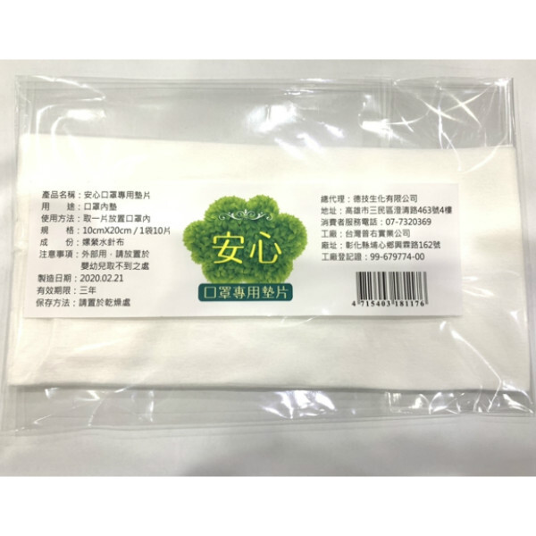 防疫商品安心口罩專用墊片 10片入/包*30