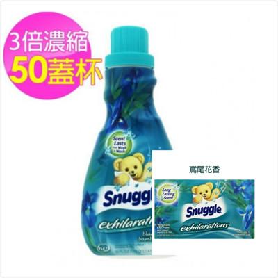 【美國 Snuggle 3倍濃縮】衣物柔軟精-(1470ml)*1+烘乾機香衣片(70片)*1 (7.1折)