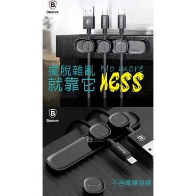 【BASEUS倍思】豌荳莢 磁吸線材收納器 (9.7折)