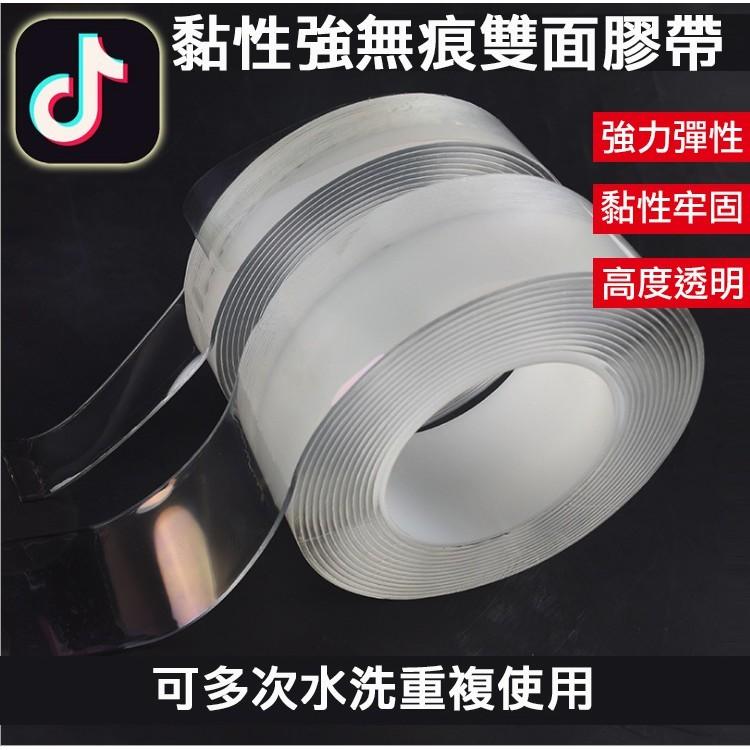 現貨特賣抖音同款網紅透明壓克力無痕魔力 防水可水洗重複使用雙面膠帶 取代泡棉鑽孔 - 厚度2mm*3
