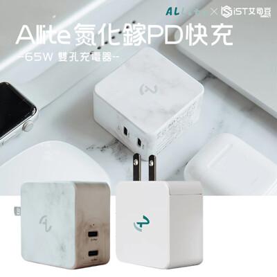 地表最強快充【Allite】氮化鎵快充|史上最小 65W 雙孔充電器 可充筆電 手機 平板 大理石 (9.9折)
