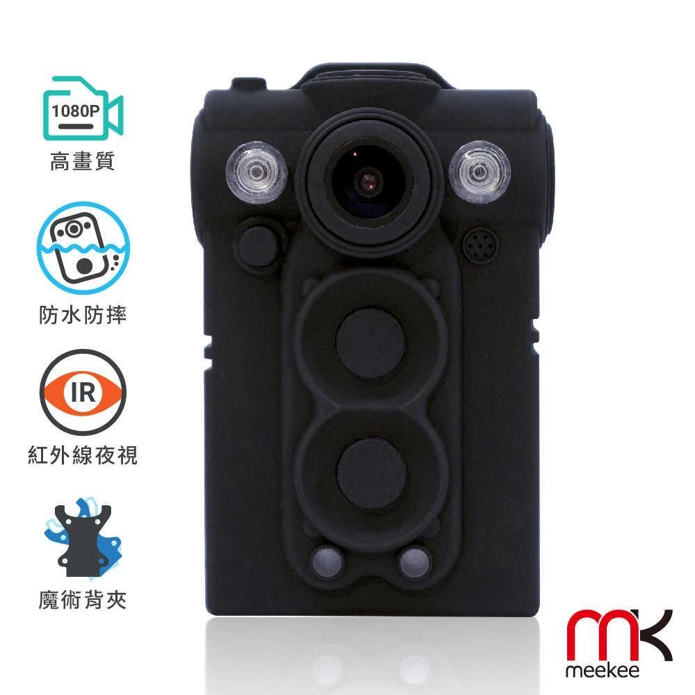 meekee耐錄寶-頂規夜視版 1080p穿戴式機車行車記錄器 (贈64g記憶卡) 2年保固