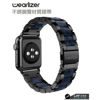 【Wearlizer】apple watch 不銹鋼複合雙材質輕量化錶帶 (9.5折)