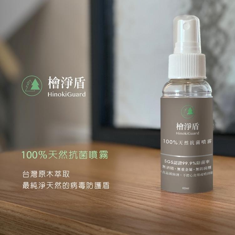 hinokiguard 檜淨盾 100%天然抗菌乾洗手噴霧 60ml 10入 水氧機 可餐具玩具消毒