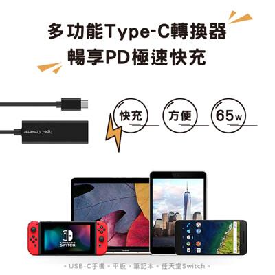 [ist]dc轉type-c充電器pd極速快充  智能快充 多能小巧 適用多種筆電電源  附轉接頭  (8.9折)