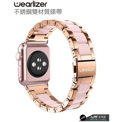 【Wearlizer】apple watch 不銹鋼複合材質輕量化錶帶玫瑰粉 (9.5折)