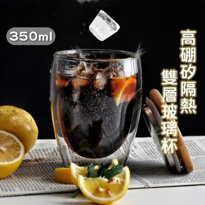 【買破包賠】高硼矽隔熱雙層玻璃杯 350ml